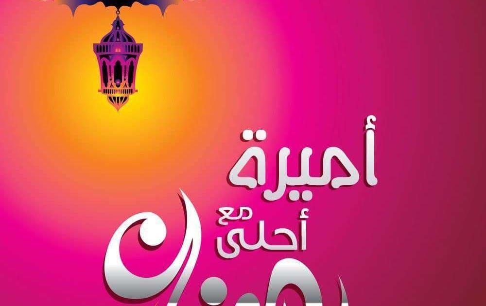 رمضان 2019 احلى مع اقترب حلول شهر رمضان المبارك والذي يحل ميعاده فلكيا يوم 17 شهر مايو 2019 القادم بحسب ما ذكره معهد البحوث الفلكية في Neon Signs Ramadan Neon
