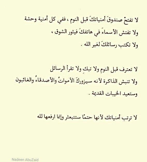 من كتاب الأمنيات لا تموت Math Arabic Calligraphy Math Equations