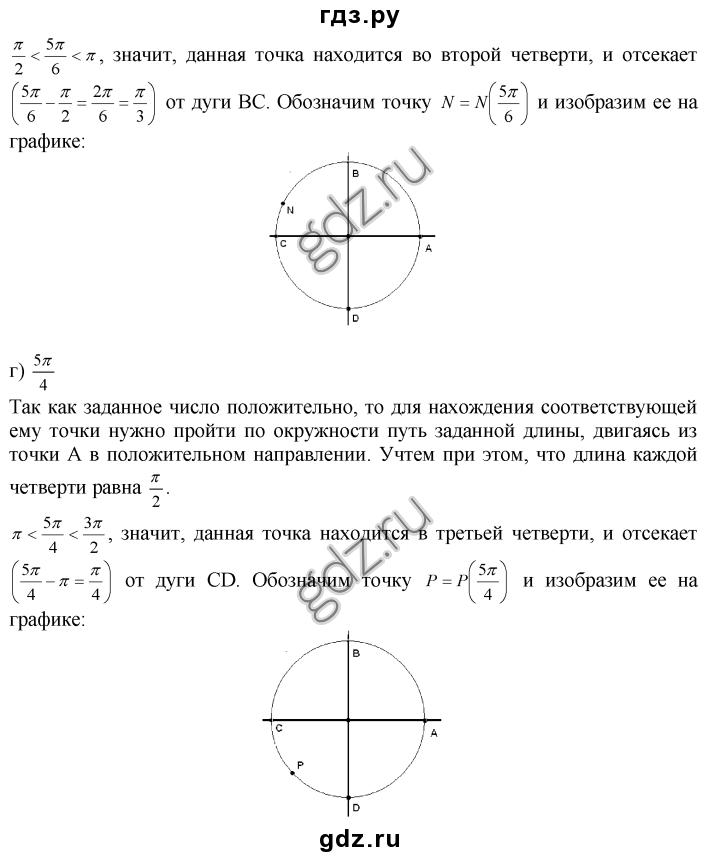 Презентация к 57 уроку математики 2 класс демидова