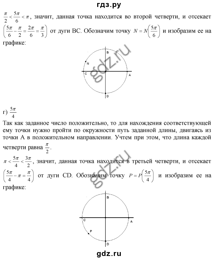 Презентация по математике 2 классдемидова