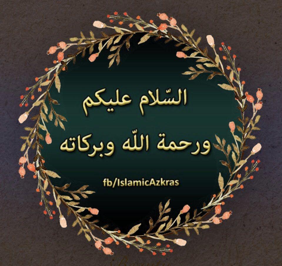 Salam Images As Salamu Alaikum / Walalaikum As Salam in