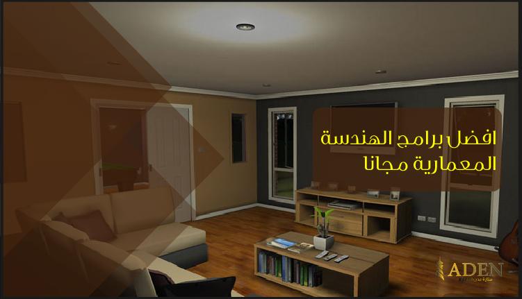 تحميل برامج الهندسة المعمارية مجانا Architecture Software Nol