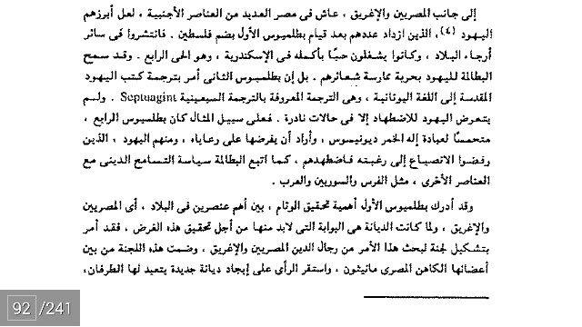 اليهود في مصر .. في عصر البطالمة