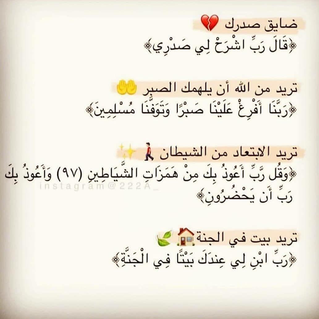 دعاء يقين أمل ثقة بالله سعادة On Instagram آميين ياارب Islamic Quotes Quran Islamic Quotes Quotes