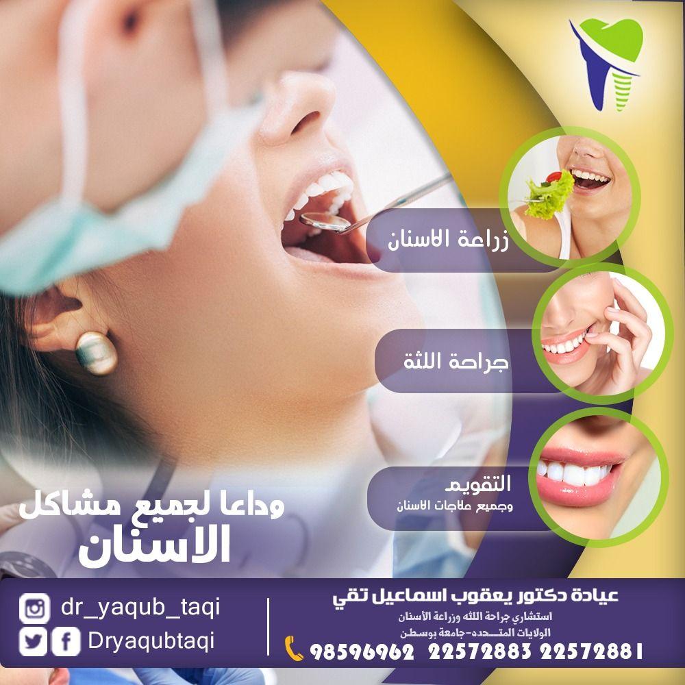 الابتسامة هي اللغة التي لا تحتاج إلى ترجمة يوجد تقسيط عن طريق بيت التمويل الكويتي عيادة دكتور يعقوب اسماعيل تق Dental Incoming Call Screenshot Incoming Call