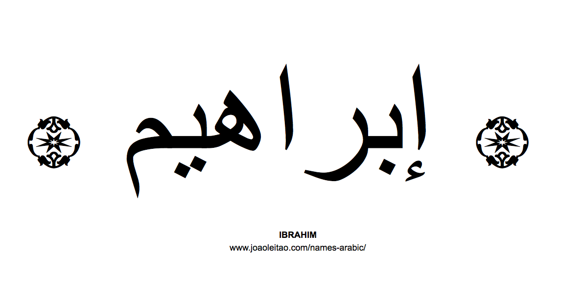 Ibrahim in arabic name ibrahim arabic script how to My name in calligraphy