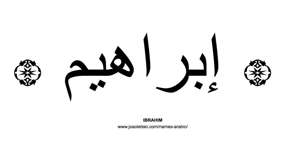 отображает имя руслан на арабском картинка провел