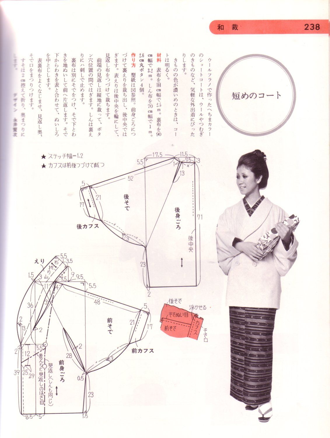 Jacket - Pattern from Japanese sewing book (dated 1975) | COSER Y ...