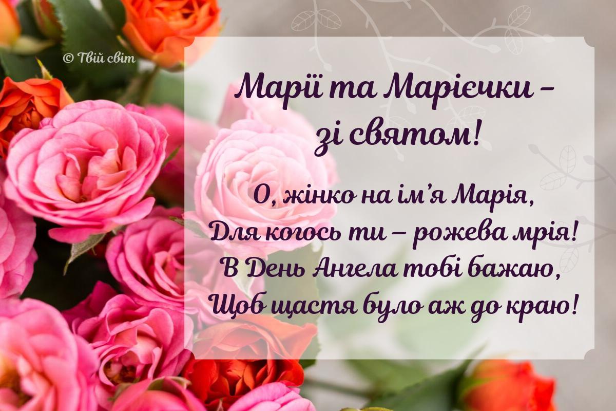 іменини #Марії #Деньангела #Марія #листівка #вітанняМарії #открытка   Happy  birthday, Rose, Flowers