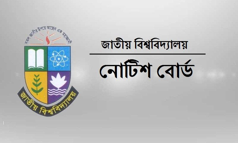 national university notice board in 2018 updated bangladesh