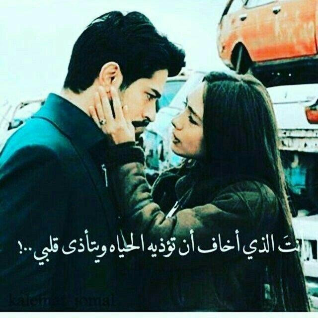 اخاف عليه Roman Love Love Words Arabic Words