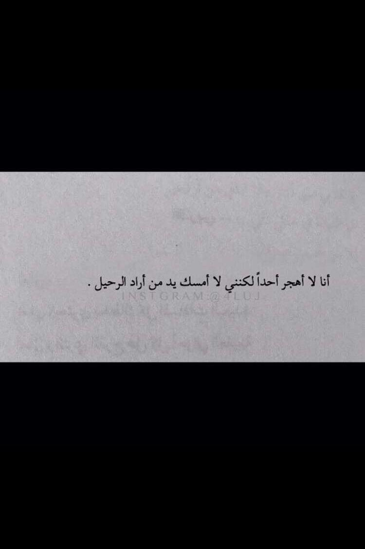 خلفيات صور افتار هيدر تمبلر صوره صور كلام Wonder Quotes Arabic Love Quotes Study Motivation Quotes