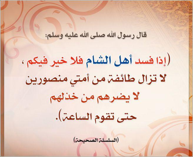 إذا فسد أهل الشام فلا خير فيكم لا تزال طائفة من أمتي منصورين Calligraphy Cards Arabic Calligraphy