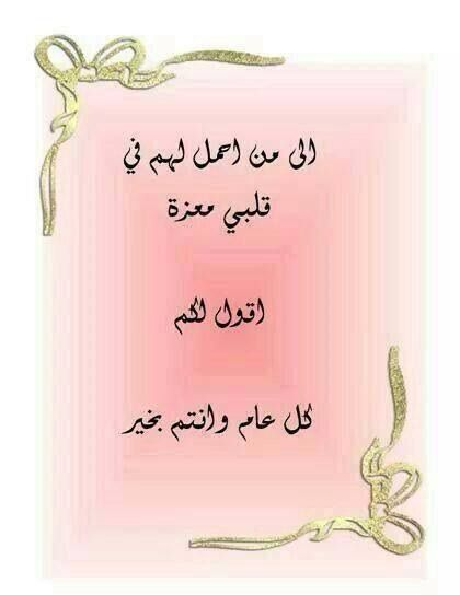كل عام وانتم بخير Happy Eid Poster Maker Diy And Crafts