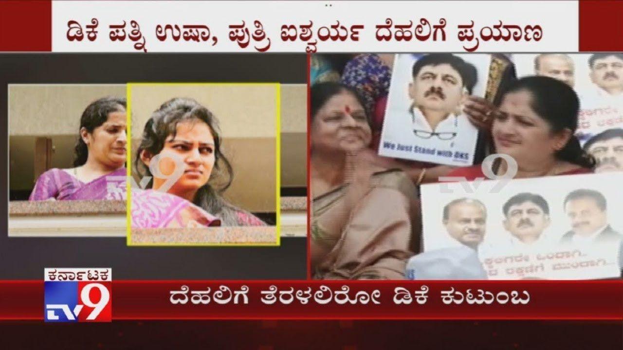 Pmla Case Probe Dk Shivakumar S Daughter Aishwarya Leaves To Delhi Amid Probe Case Daughter