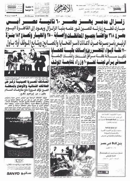 صاحب مزرعة المكرونه On Twitter Egypt History Egyptian Newspaper Egyptian History