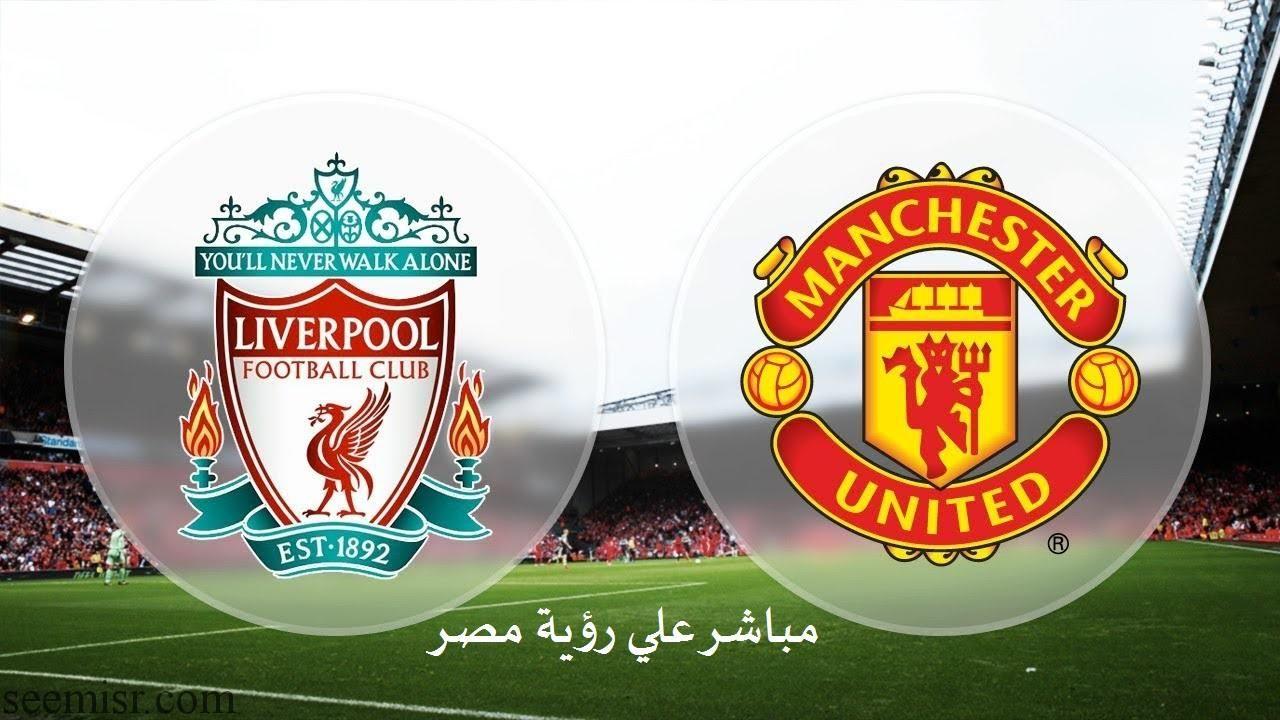 كورة اون لاين مشاهدة بث مباشر مباراة ليفربول ومانشستر يونايتد اليوم Manchester United Vs Liverpool L Liverpool Vs Manchester United Liverpool Manchester United