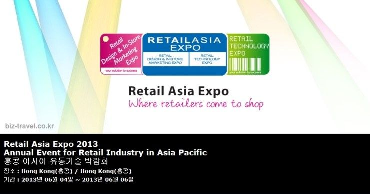 Retail Asia Expo 2013 Annual Event for Retail Industry in Asia Pacific 홍콩 아시아 유통기술 박람회