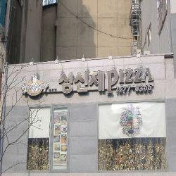 성신제피자 종각점 - 43-9 Gwancheol-dong, Jongno-gu, Seoul / 서울 종로구 관철동 43-9