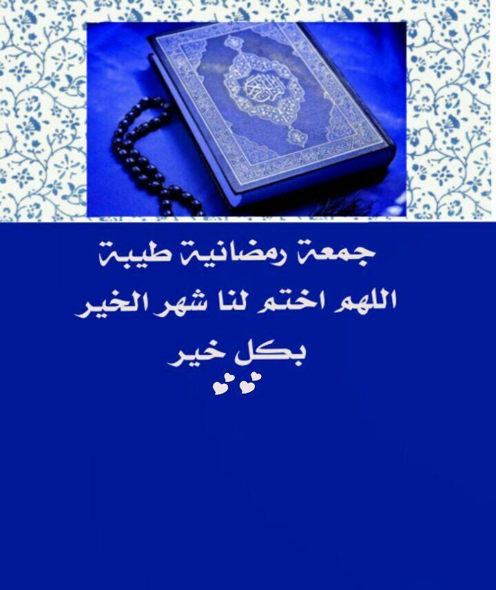 اللهم اختم لنا رمضان بالخير Office Supplies