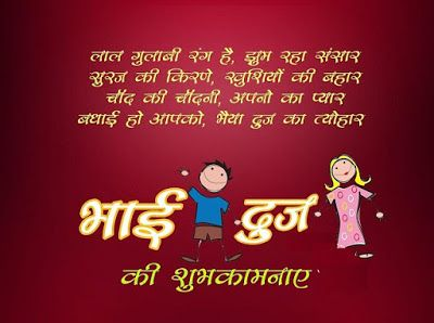 Jokes Funny Shayari Images,new Year Sms Message 2018: Happy Bhai Dooj 2017  Images Shayari Sms Message Do.