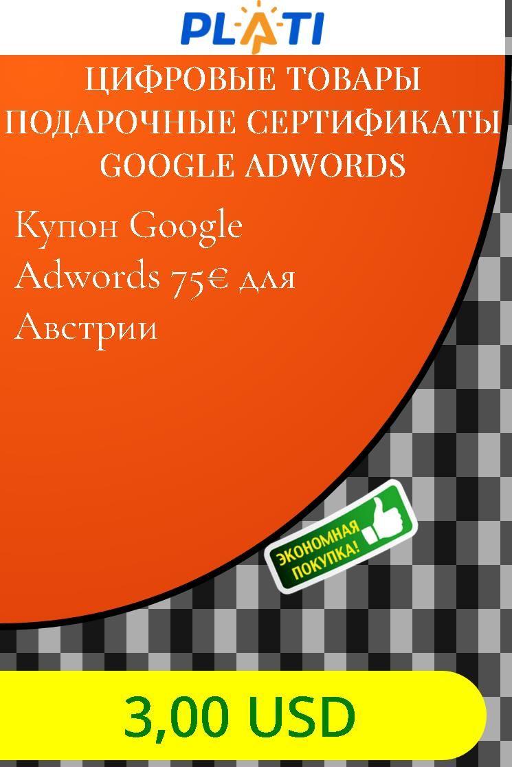 Google adwords сертификат 75 реклама ка продвижение имиджа и товара