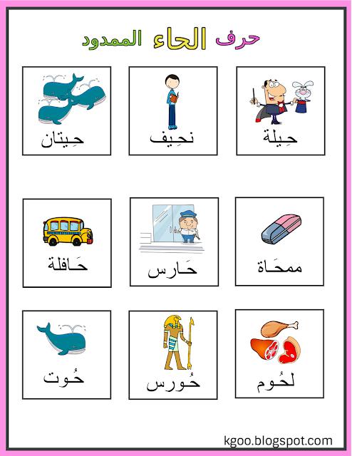 حرف الحاء الممدود مع أقوى اوراق العمل Arabic Alphabet For Kids Kids Learning Activities Alphabet For Kids