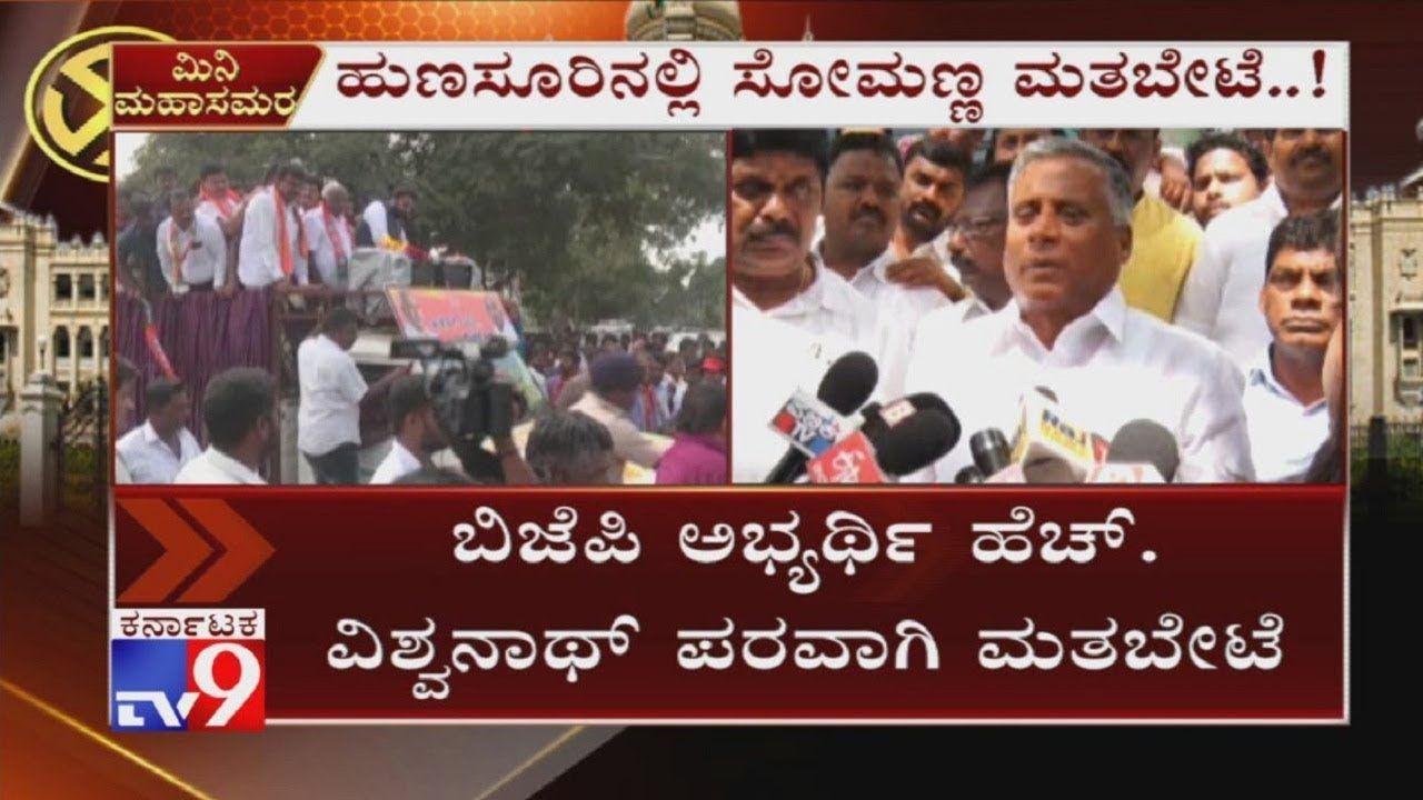 K'taka Bypolls V Somanna To Campaign For H Vishwanath In