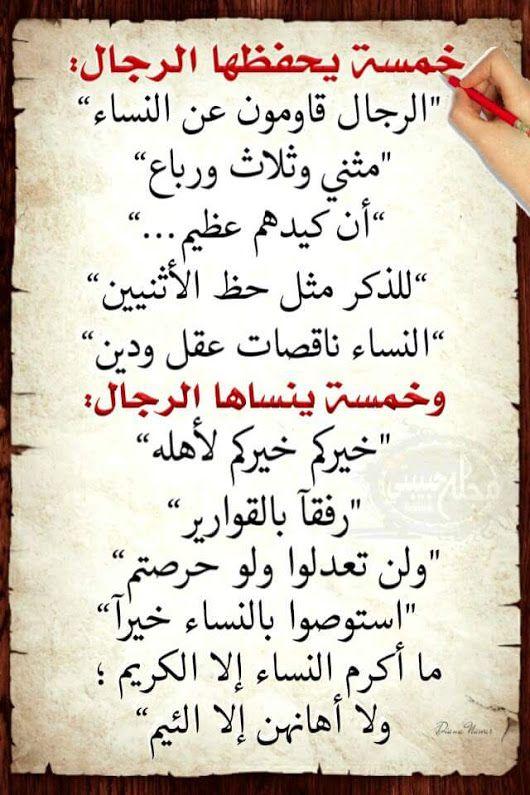 خمسة يحفظها الرجل الرجال قوامون على النساء مثنى و ثلاث ورباع إن كيدهن عظيم للذكر مثل حظ الأنثيين Friendship Quotes Islamic Quotes Quotations