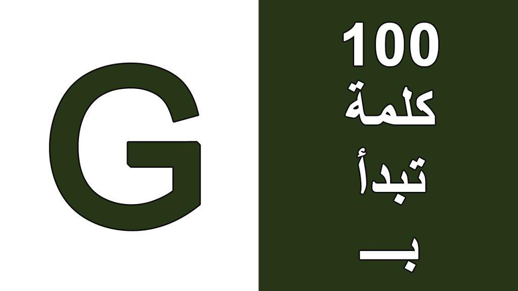 تعلم 100 كلمة من كلمات انجليزي تبدأ بحرف G والترجمة العربية لهم لتزود حصيلة الكلمات الانجليزية لديك وتعلم الانجليزية بشكل افضل Learn English Learning Letters