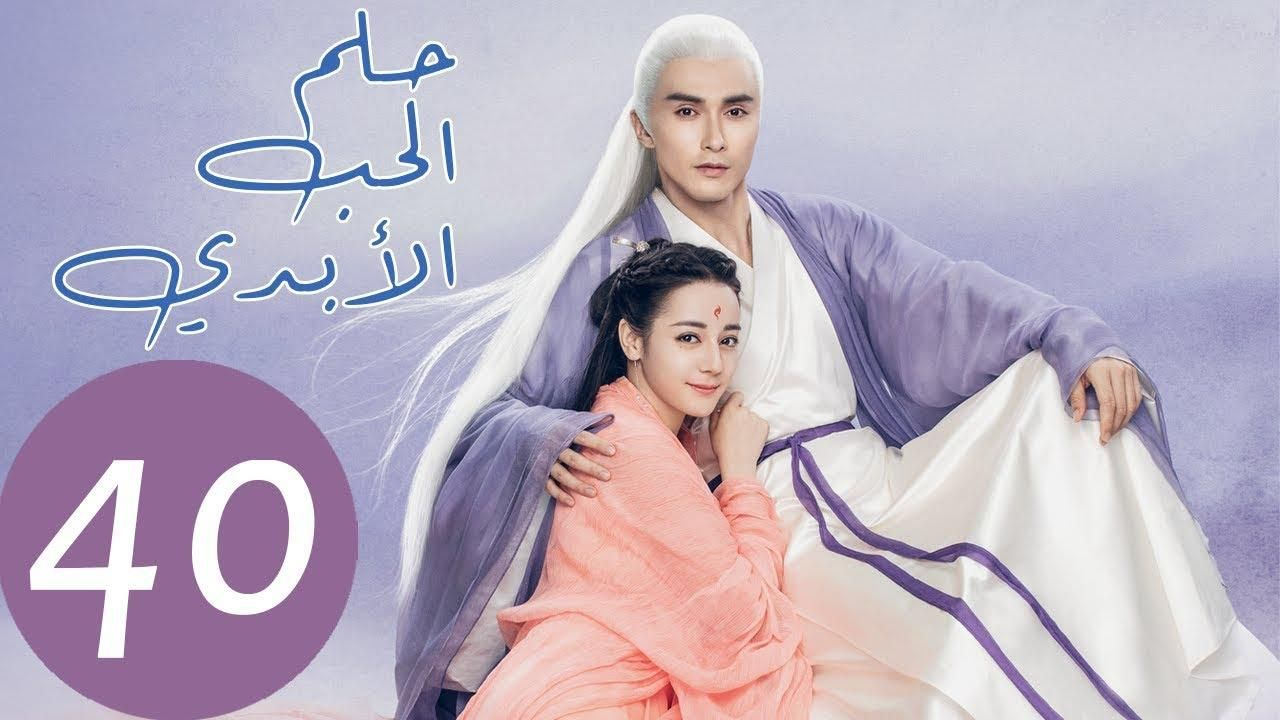 المسلسل الصيني حلم الحب الأبدي Eternal Love Of Dream مترجم عربي الحلقة 40 Aurora Sleeping Beauty Disney Characters Disney Princess