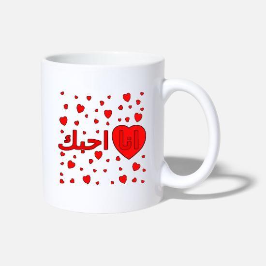 Was heißt ich liebe dich auf arabisch