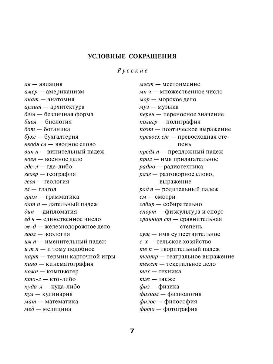 Русско английский словарь для 3 класса
