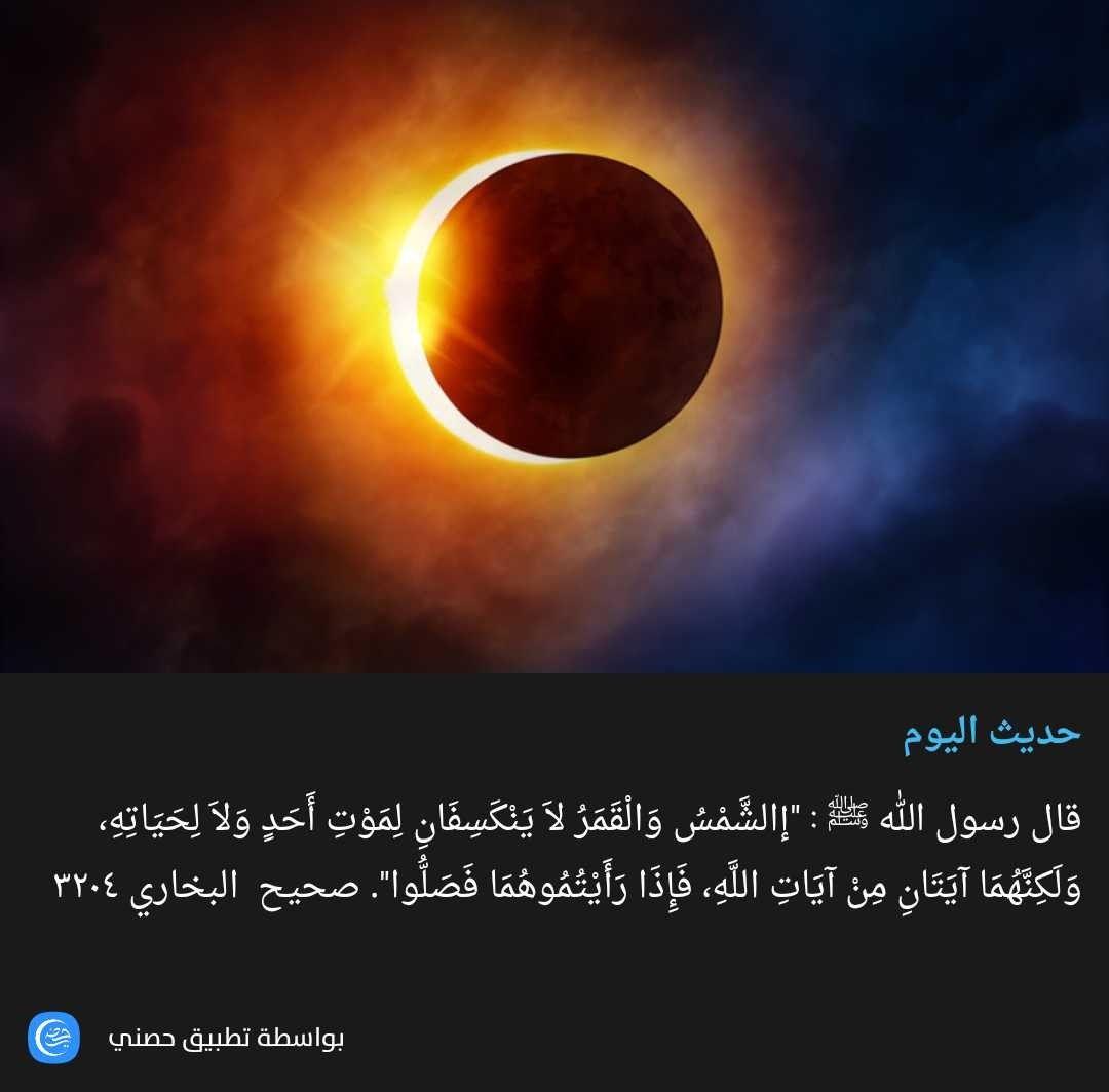 Pin By Blackeyeem On الآيات القرآنية والحديث Islam Body Celestial