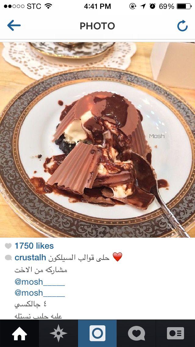 حلا قوالب السيلكون Desserts Food Pie