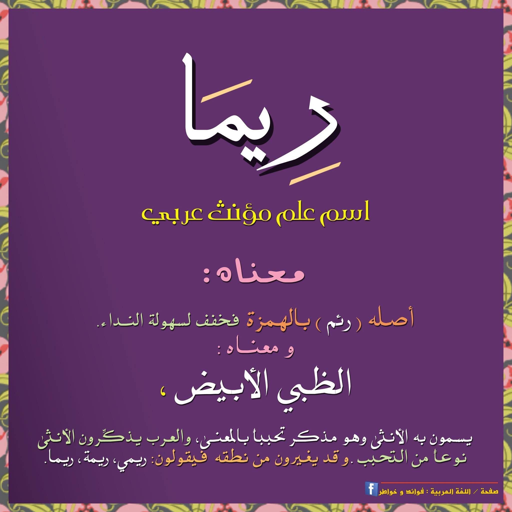 Pin By Khaled Bahnasawy On منوعة عربية Words Muslim Baby Names Arabic Baby Girl Names