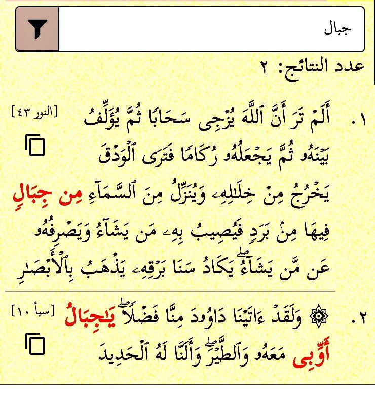 جبال مرتان في القرآن من جبال في النور ٤٣ يا جبال في سبأ ١٠ الجبال إحدى وثلاثون مرة ست مرات بزيادة الواو والجبال خمس Math Math Equations