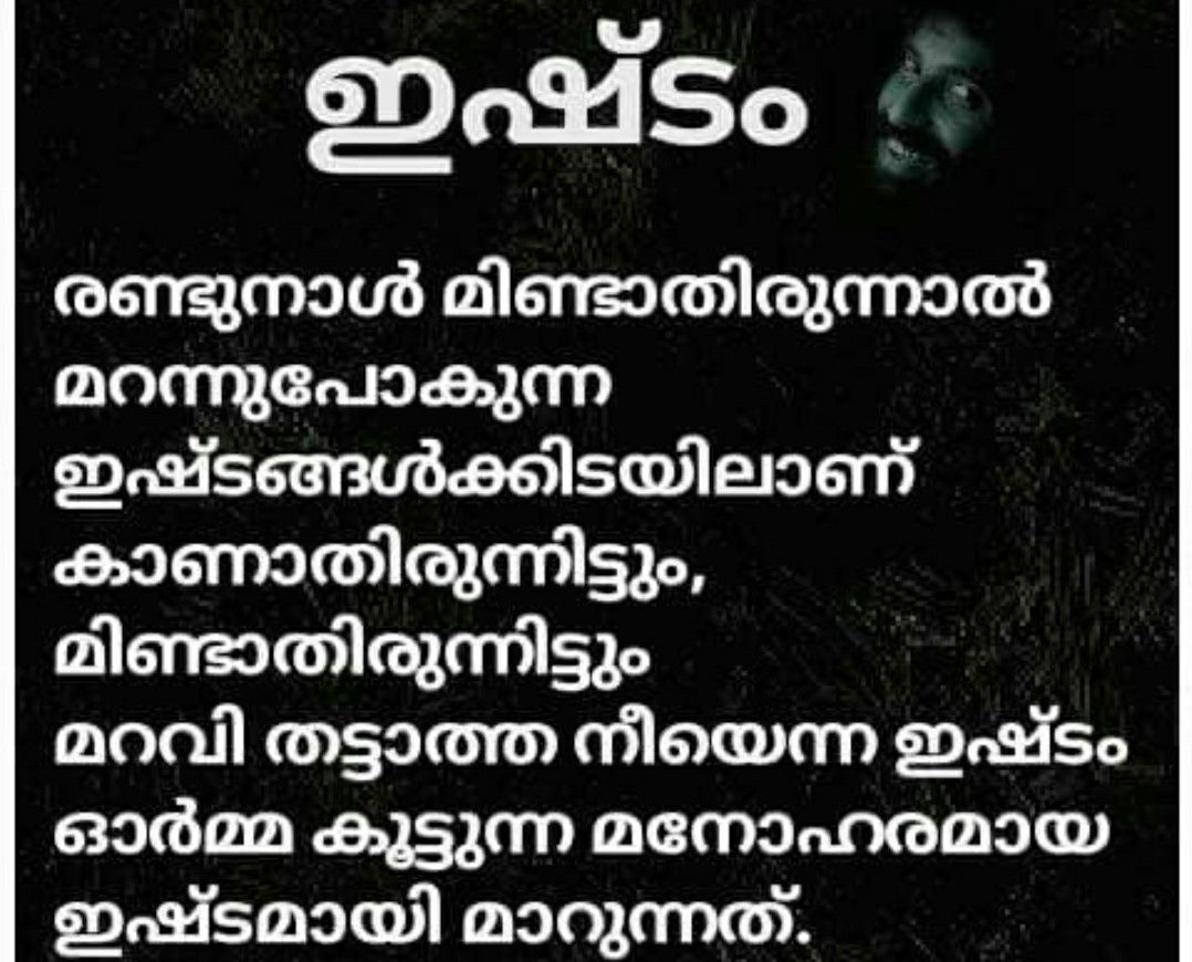 Pin By Athirabenny On Kadalas True Quotes Life Quotes Positive Attitude Quotes