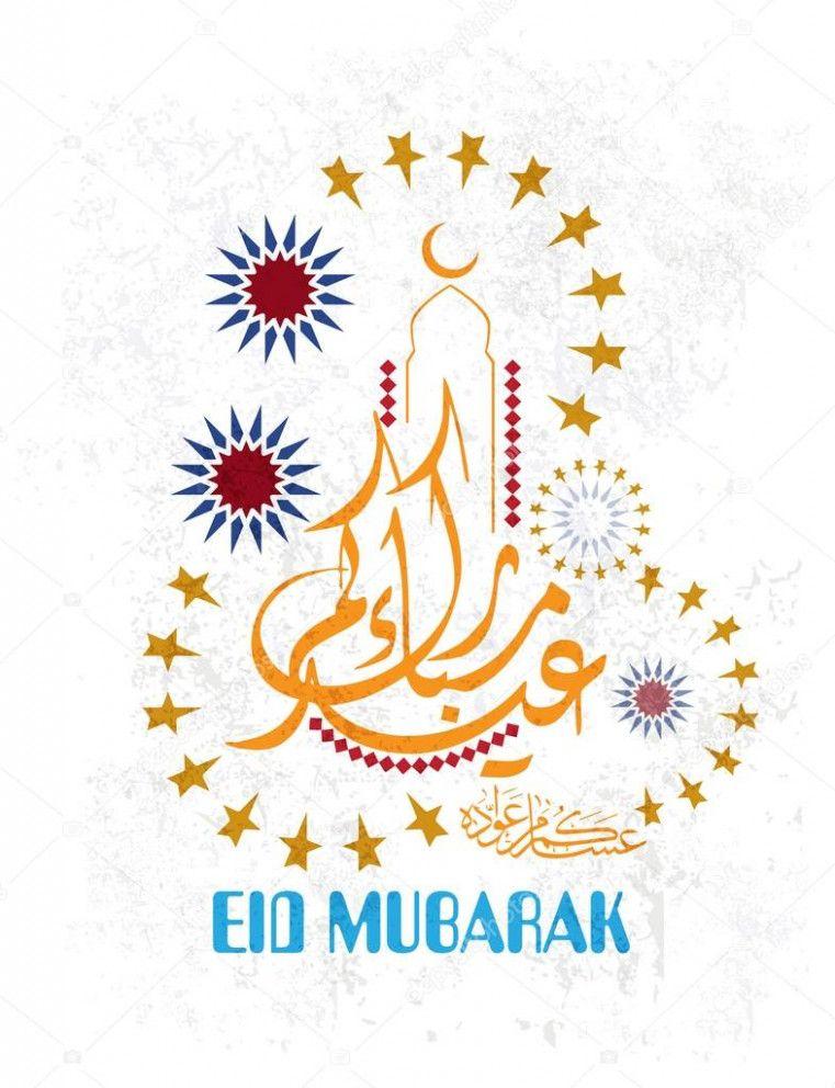 Eid Card Usa Eid Mubarak Eid Cards