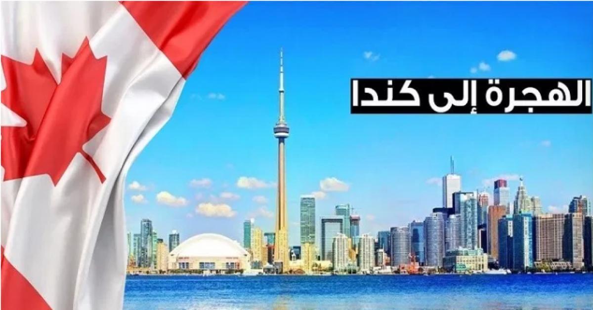 الهجرة الي كندا مجانآ هجرة الكفاءات عن طريق قرعة كندا Cn Tower Travel Tower