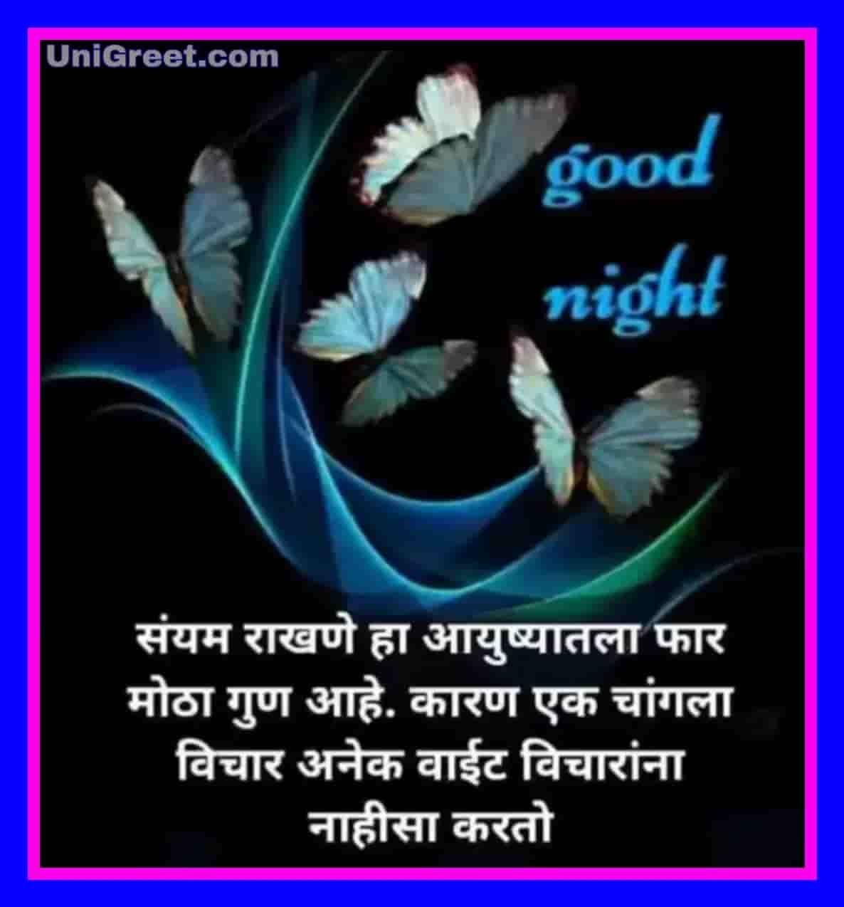 Good Night Marathi Images in 2020 Beautiful good night