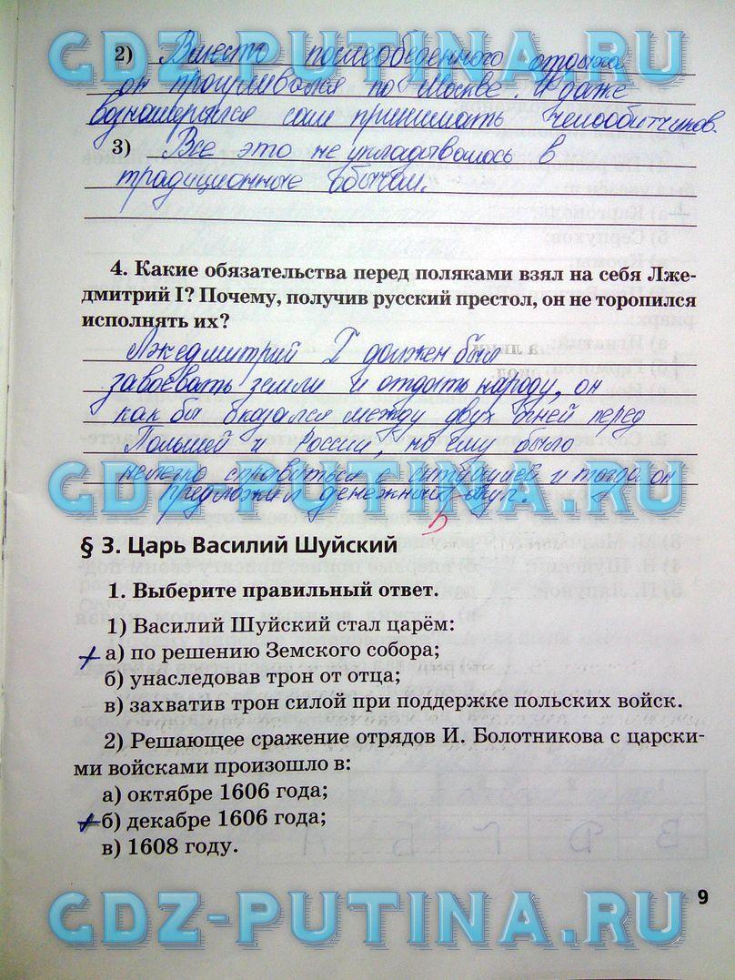 История 10 класс данилов гдз jykfqy