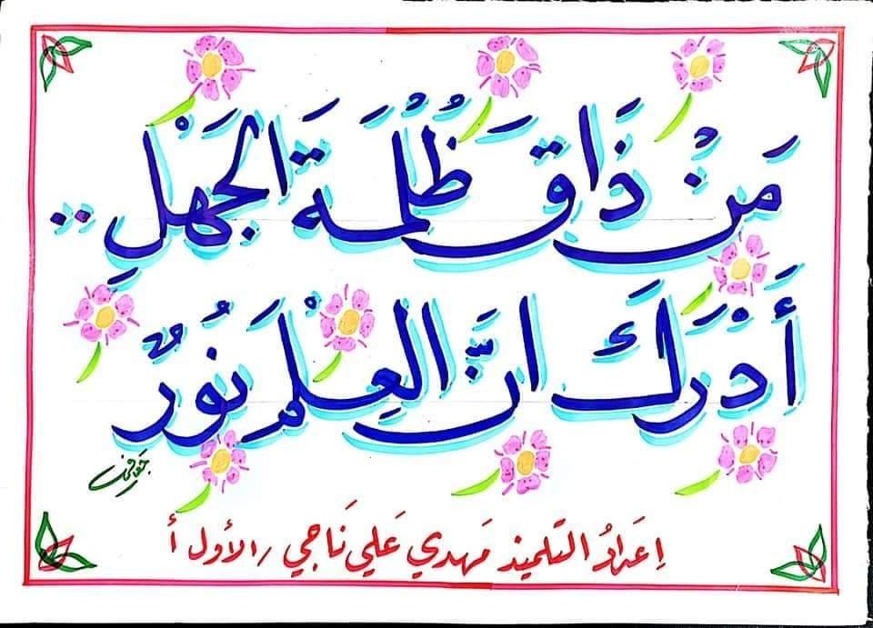 لافتات مدرسية جميلة من ذاق ظلمة الجهل أدرك أن العلم نور مصطفى نور الدين Calligraphy School Arabic Calligraphy
