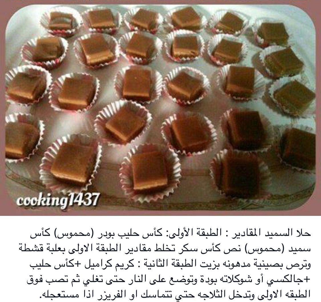 حلا السميد Arabic Food Food Kitchen Recipes