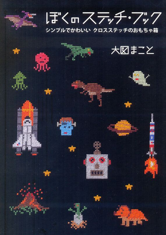 Master Makoto Oozu Collection 03 - Cross Stitch Icons Theme Sampler 500 - Japanese craft book.