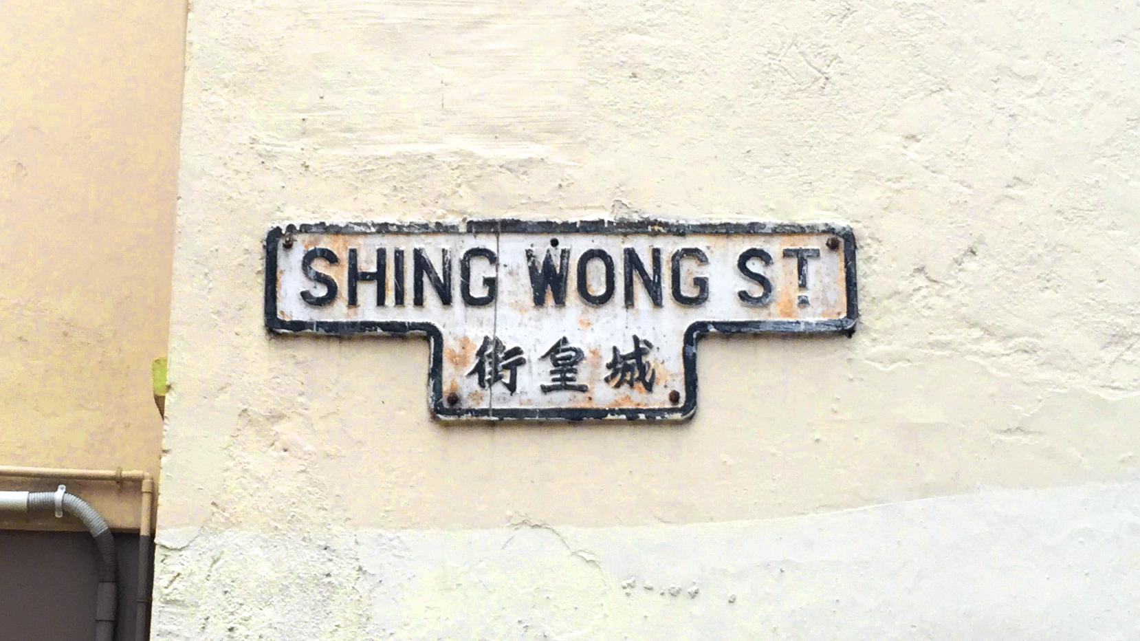 shing wong st 城皇街 由左至右讀英文 再由右至左看中文 就欣賞完這個古舊的街道牌 路牌算是很容易觀察字體的東西之一 看膩了黑白色的路牌 這個以英文為主的懷舊風格應該滿足到你 這附近比較多斜坡和樓梯 這個牌的形狀也好像在呼應著 illustrators