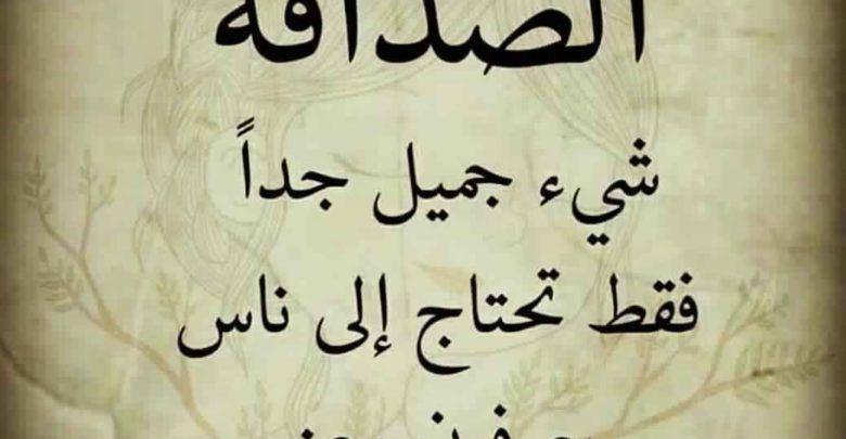 شعر عن الصديق المخلص والأخ الذي لم تلده أمي Arabic Calligraphy Calligraphy