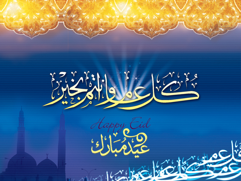 Eid mubarak greeting cards in arabic happy eid pinterest eid eid mubarak greeting cards in arabic m4hsunfo