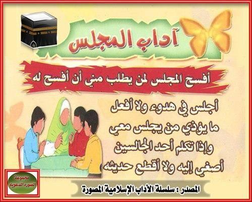 آداب المجلس Arabic Calligraphy Calligraphy