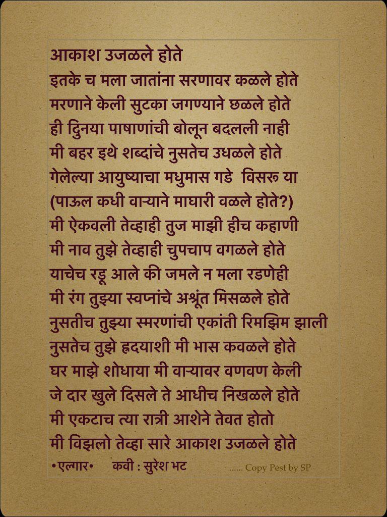 कविता मराठी Marathi poem काव्य सुरेश भट एल्गार सरण